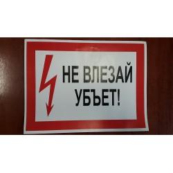 Не Влезай Убьет! (рос)