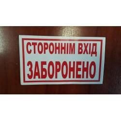 Стороннім Вхід Заборонено