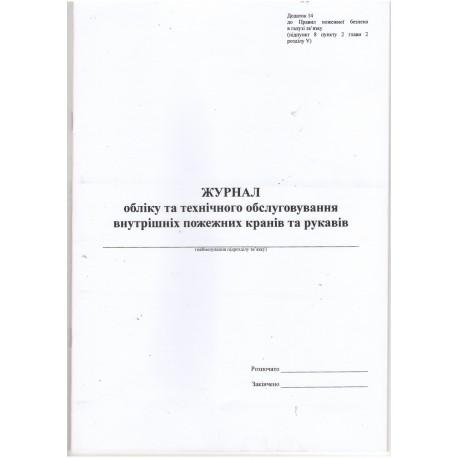Журнал обліку та технічного обслуговування внутрішніх пожежних кранів та рукавів